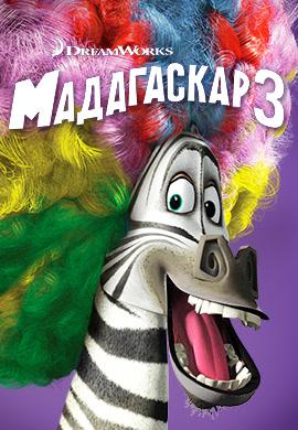 Постер к мультфильму Мадагаскар 3 2012