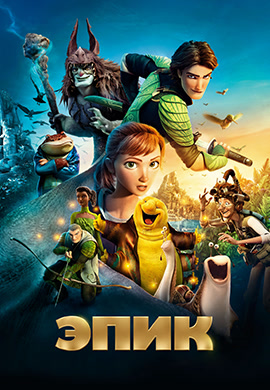 Постер к фильму Эпик 2013