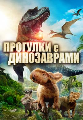 Постер к фильму Прогулки с динозаврами 2013