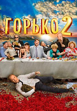 Постер к фильму Горько! 2 2014