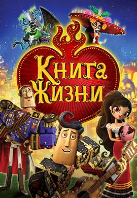 Постер к фильму Книга жизни 2014