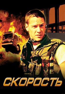 Постер к фильму Скорость 1994
