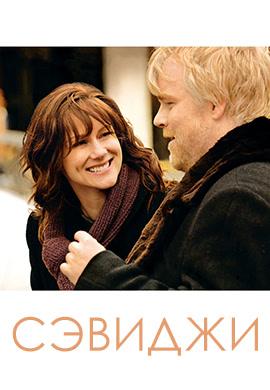 Постер к фильму Сэвиджи 2007