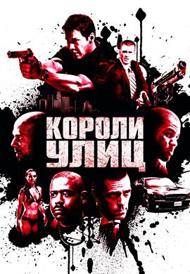 Постер к фильму Короли улиц 2008