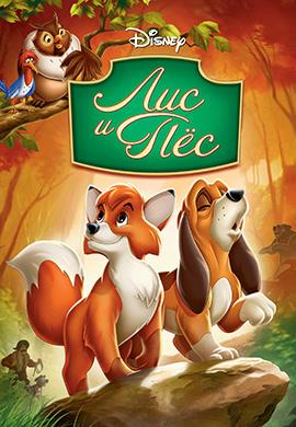 Постер к мультфильму Лис и пёс 1981