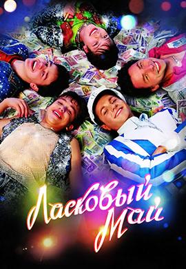 Постер к фильму Ласковый май 2009