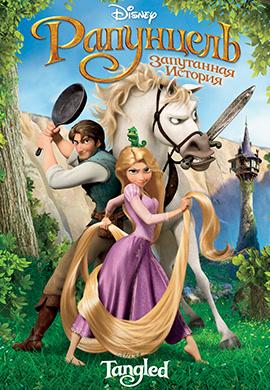 Постер к мультфильму Рапунцель: Запутанная история 2010