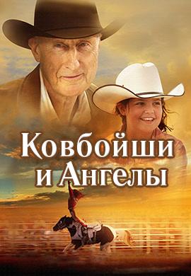 Постер к фильму Ковбойши и ангелы 2012