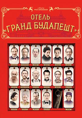 Постер к фильму Отель «Гранд Будапешт» 2014