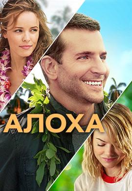 Постер к фильму Алоха 2015