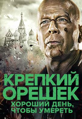 Постер к фильму Крепкий орешек: Хороший день, чтобы умереть 2013