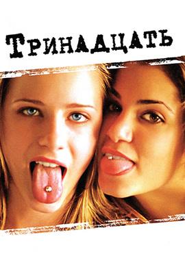 Постер к фильму Тринадцать (2003) 2003