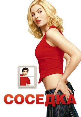 Постер к фильму Соседка 2004