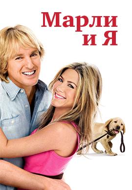 Постер к фильму Марли и я 2008
