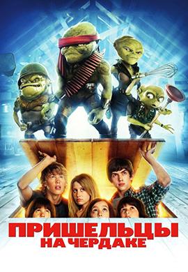 Постер к фильму Пришельцы на чердаке 2009