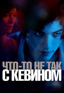 Постер к фильму Что-то не так с Кевином 2011