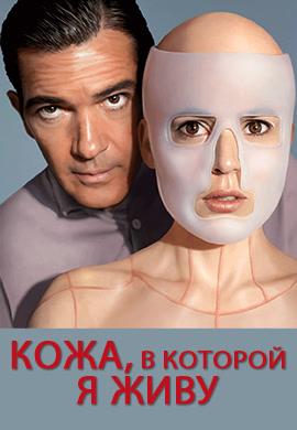 Постер к фильму Кожа, в которой я живу 2011