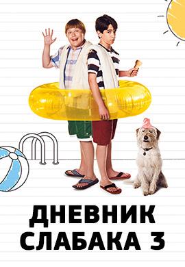 Постер к фильму Дневник слабака 3 2012