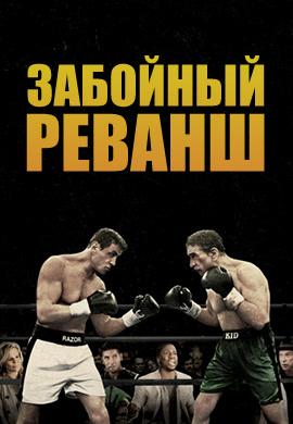 Постер к фильму Забойный реванш 2013