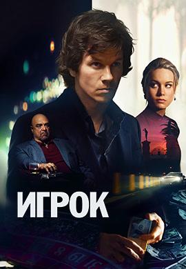 Постер к фильму Игрок 2014