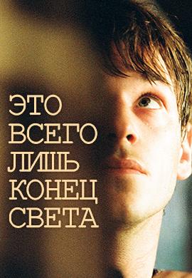 Постер к фильму Это всего лишь конец света 2016