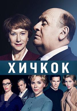 Постер к фильму Хичкок 2012