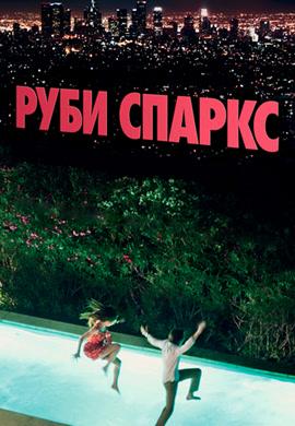 Постер к фильму Руби Спаркс 2012