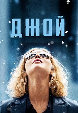 Постер к фильму Джой 2015
