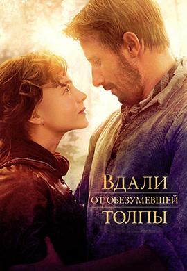 Постер к фильму Вдали от обезумевшей толпы 2015