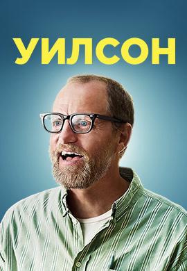 Постер к фильму Уилсон 2017