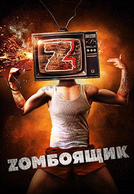Постер к фильму Zомбоящик 2017