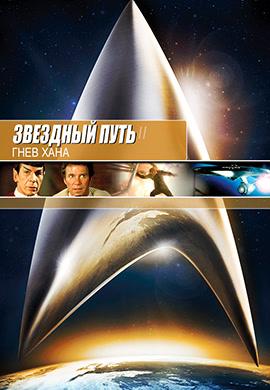 Постер к фильму Звездный путь 2: Гнев Хана 1982