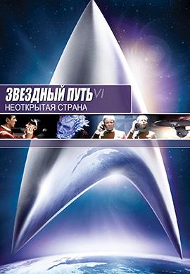 Постер к фильму Звездный путь 6: Неоткрытая страна 1991