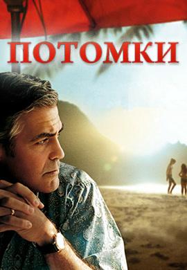 Постер к фильму Потомки 2011