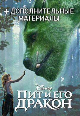 Постер к фильму Пит и его дракон 2016