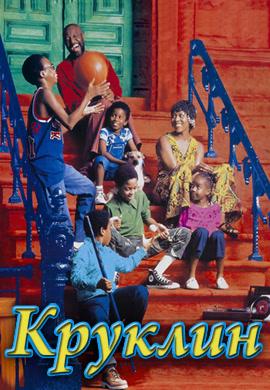 Постер к фильму Круклин 1994
