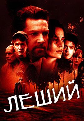 Постер к фильму Леший 1997