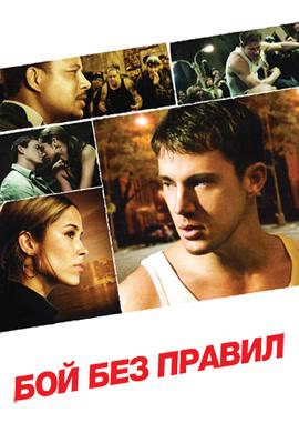 Постер к фильму Бой без правил 2009