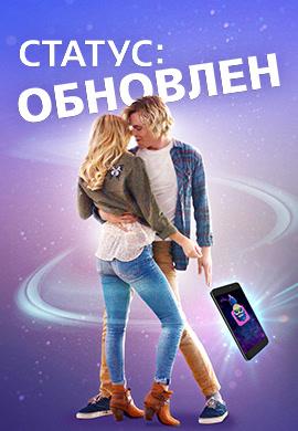 Постер к фильму Статус: Обновлен 2018