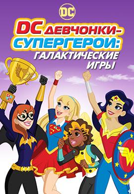 Постер к мультфильму DC девчонки-супергерои: Межгалактические игры 2017