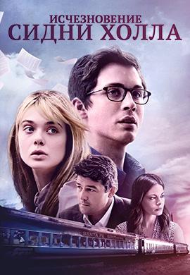 Постер к фильму Исчезновение Сидни Холла 2017