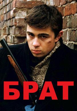 Постер к фильму Брат 1997