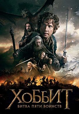 Постер к фильму Хоббит: Битва пяти воинств 2014