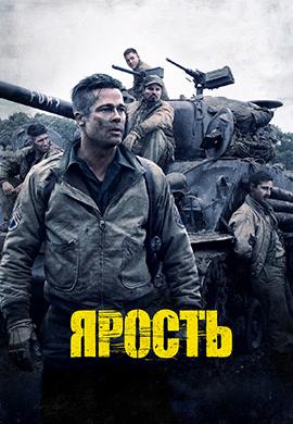 Постер к фильму Ярость 2014