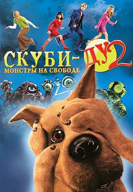 Постер к фильму Скуби-Ду 2: Монстры на свободе 2004