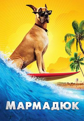 Постер к фильму Мармадюк 2010