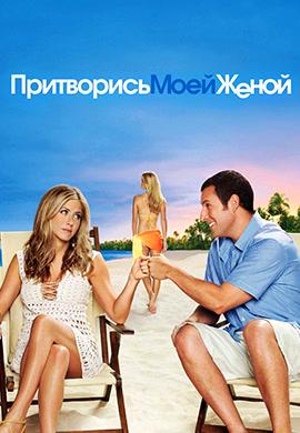Постер к фильму Притворись моей женой 2011