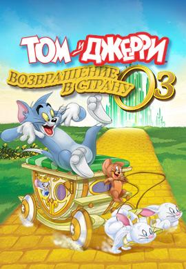 Постер к фильму Том и Джерри: Возвращение в страну Оз 2016