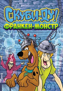 Постер к фильму Скуби-Ду! Франкен-монстр 2014
