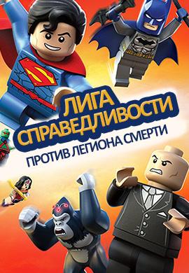 Постер к фильму Лига справедливости против Легиона смерти 2015
